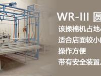 WR-III高架圓柱揉棉機