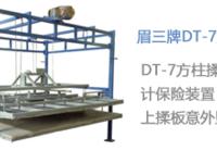 DT-7高架方柱揉棉機