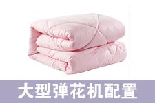 开一家大型棉被加工店需要什么机器?弹花机设备一套多少钱?