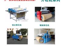 開一家小型棉被加工店需要哪些機器?投資需要多少錢?