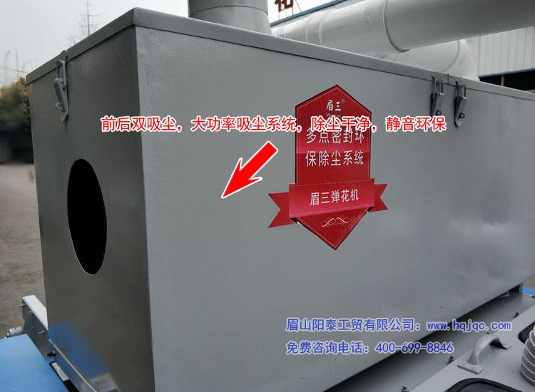 101(101)殺菌除螨雙輥拉絲彈花機前后雙吸塵,吸塵效果更佳,靜音環保