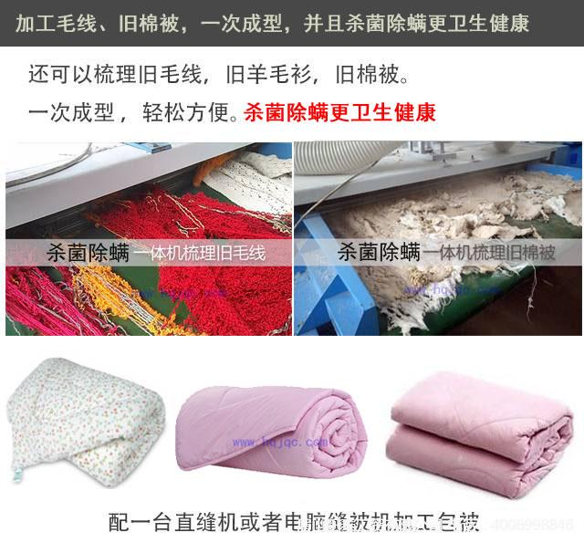 180杀菌除螨精细一体机可直接做旧棉被、毛线、羊毛等,一次成型成被胎
